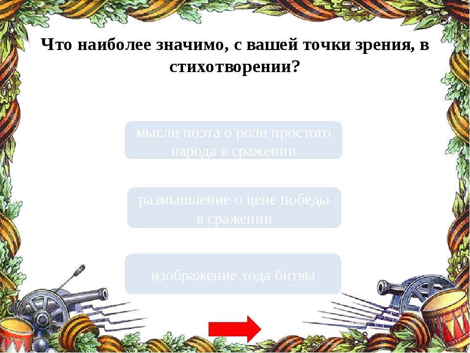 МОЛОДЕЦ село под Москвой Переход хода река под Москвой Переход хода поле под...