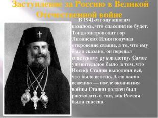 Заступление за Россию в Великой Отечественной войне В 1941-м году многим каз