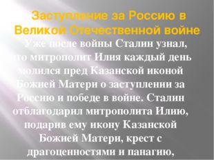 Заступление за Россию в Великой Отечественной войне Уже после войны Сталин у