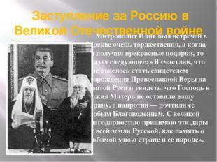 Заступление за Россию в Великой Отечественной войне Митрополит Илия был встр