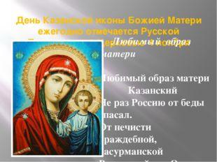 День Казанской иконы Божией Матери ежегодно отмечается Русской Православной Ц
