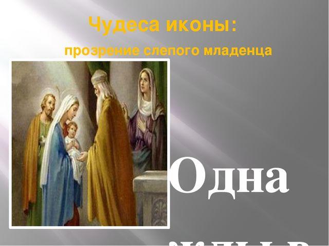Чудеса иконы: прозрение слепого младенца Однажды в храм пришла несчастная жен...