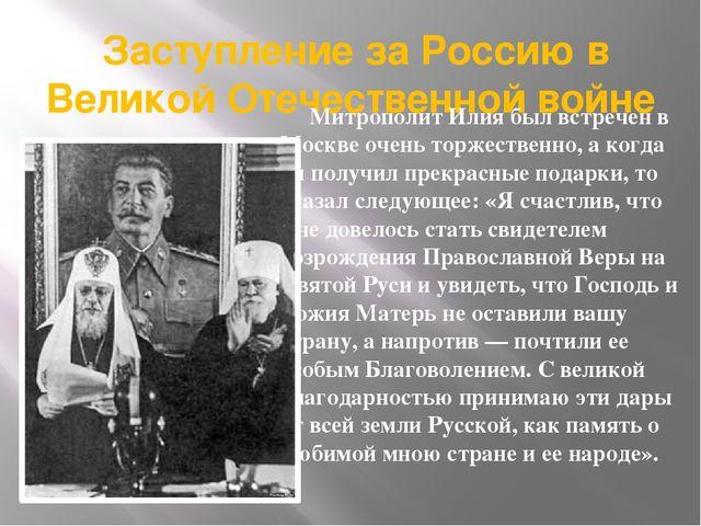 Заступление за Россию в Великой Отечественной войне Митрополит Илия был встр...