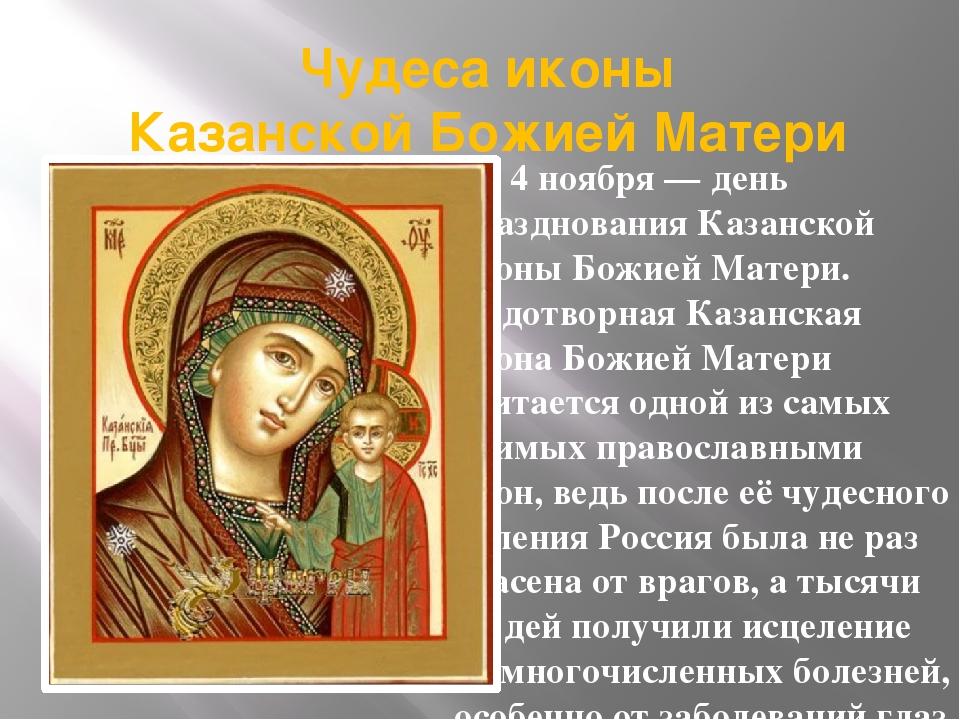 Чудеса иконы Казанской Божией Матери 4 ноября — день празднования Казанской...
