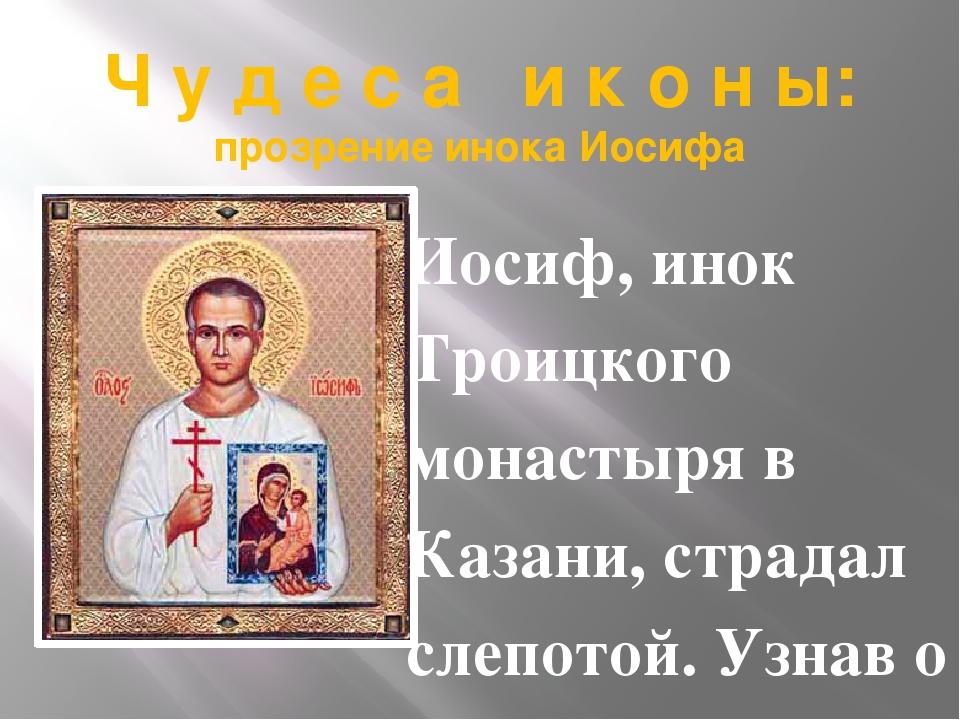 Ч у д е с а и к о н ы: прозрение инока Иосифа Иосиф, инок Троицкого монастыря...
