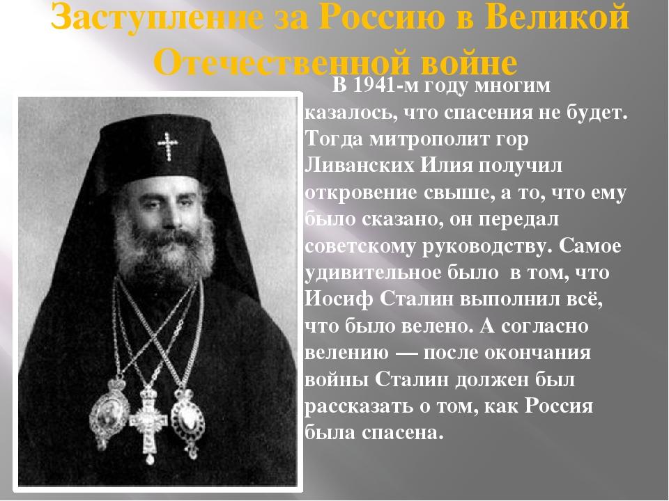 Заступление за Россию в Великой Отечественной войне В 1941-м году многим каз...