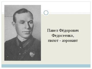 Павел Фёдорович Федосеенко, пилот - аэронавт