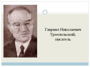 Гавриил Николаевич Троепольский, писатель