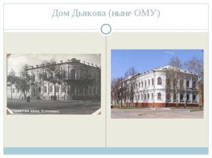 Дом Дьякова (ныне ОМУ)