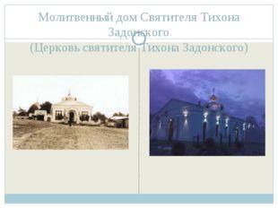 Молитвенный дом Святителя Тихона Задонского (Церковь святителя Тихона Задонск