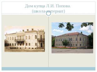 Дом купца Л.И. Попова. (школа-интернат)