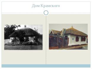 Дом Крамского