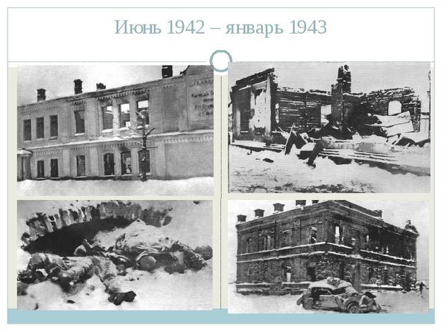 Июнь 1942 – январь 1943