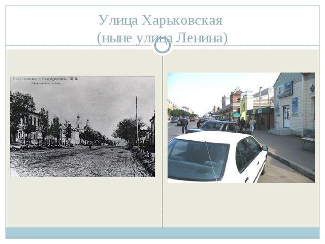 Улица Харьковская (ныне улица Ленина)