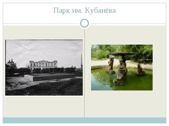 Парк им. Кубанёва