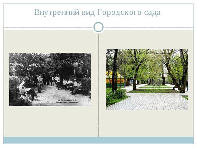 Внутренний вид Городского сада