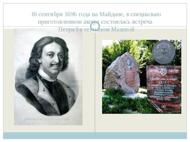 16 сентября 1696 года на Майдане, в специально приготовленном шатре состоялас...