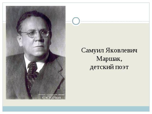 Самуил Яковлевич Маршак, детский поэт