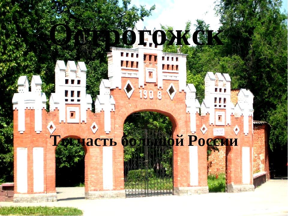 Острогожск - Ты часть большой России