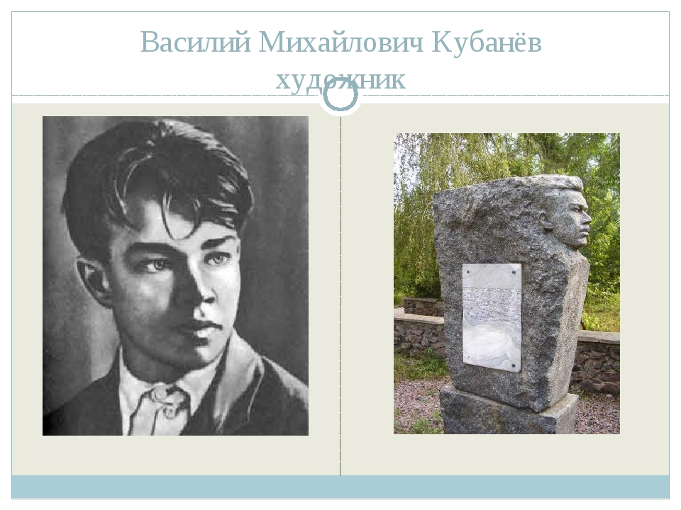 Василий Михайлович Кубанёв художник