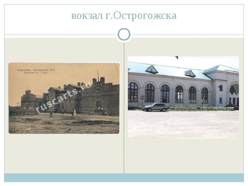 вокзал г.Острогожска