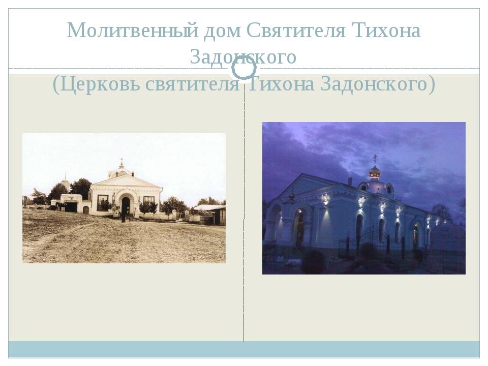 Молитвенный дом Святителя Тихона Задонского (Церковь святителя Тихона Задонск...