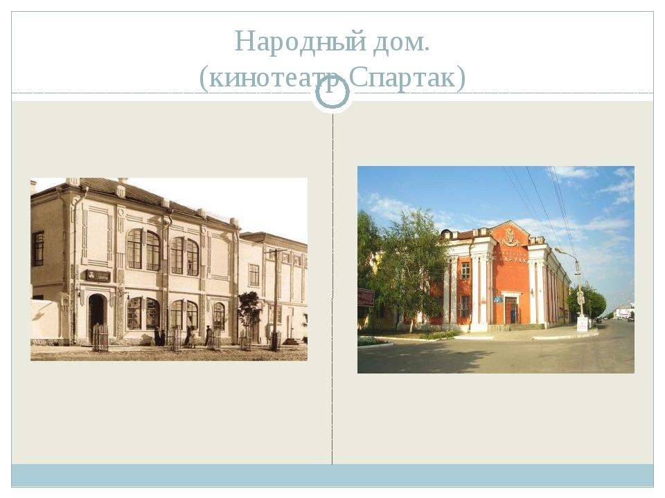 Народный дом. (кинотеатр Спартак)