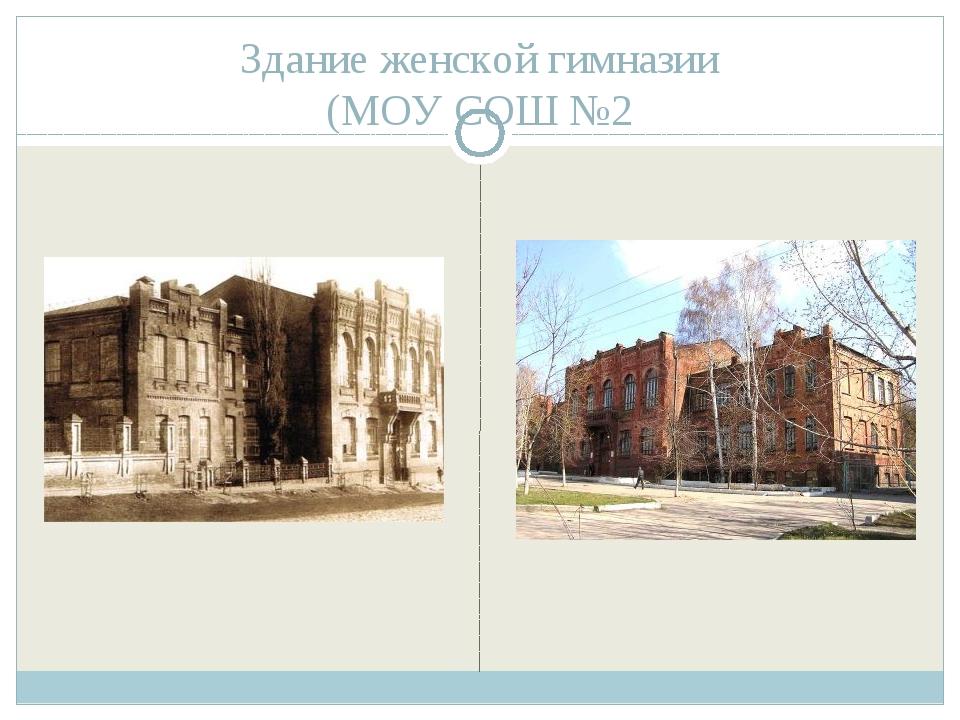 Здание женской гимназии (МОУ СОШ №2