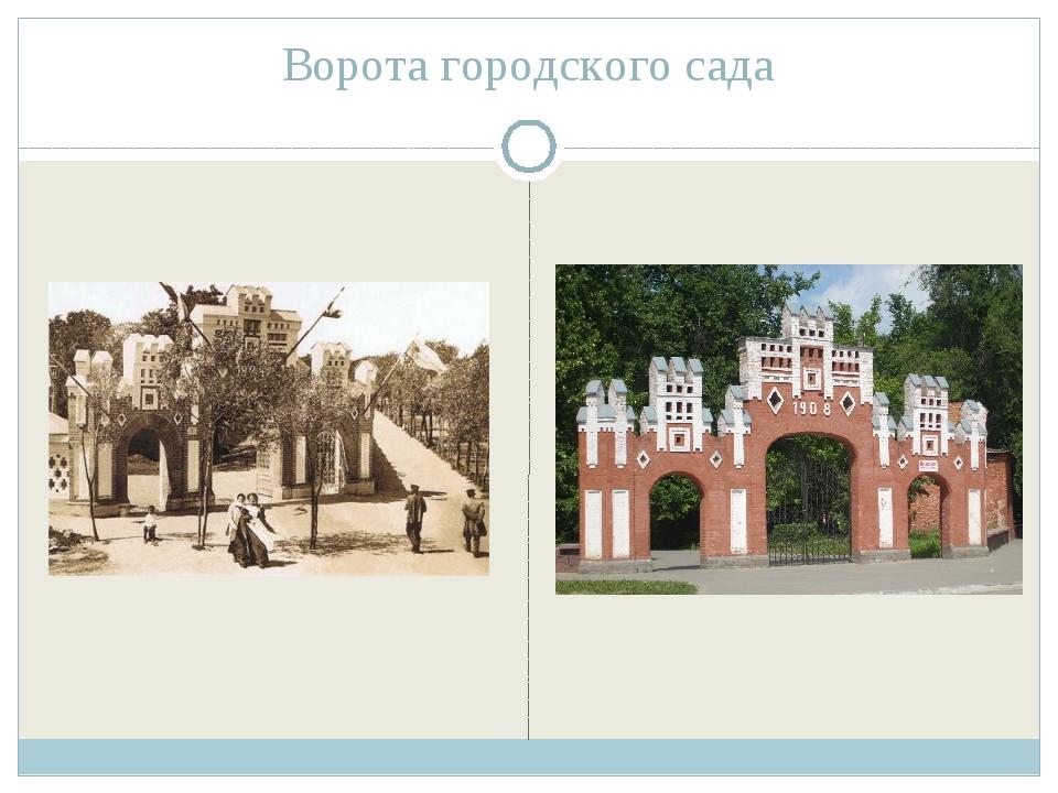 Ворота городского сада