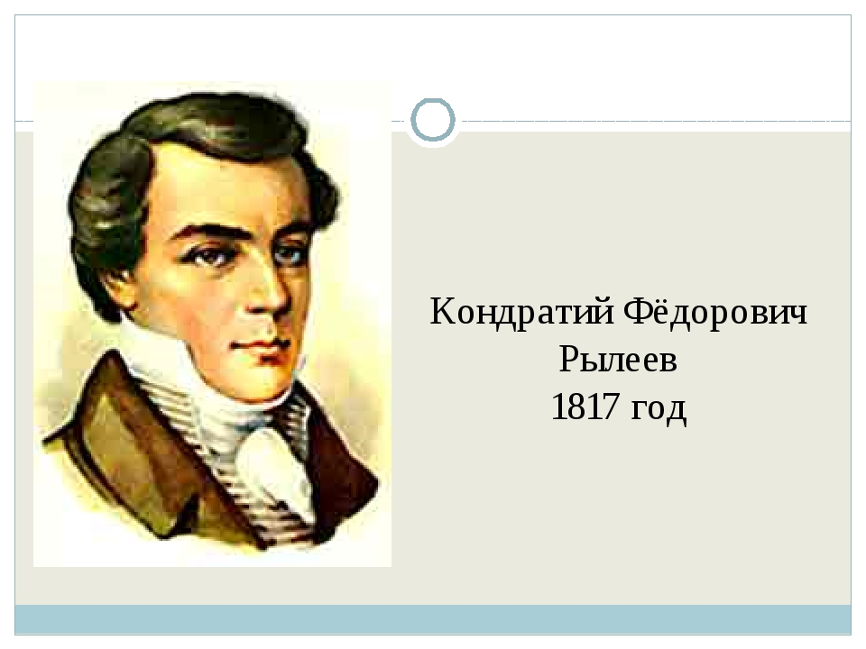 Кондратий Фёдорович Рылеев 1817 год