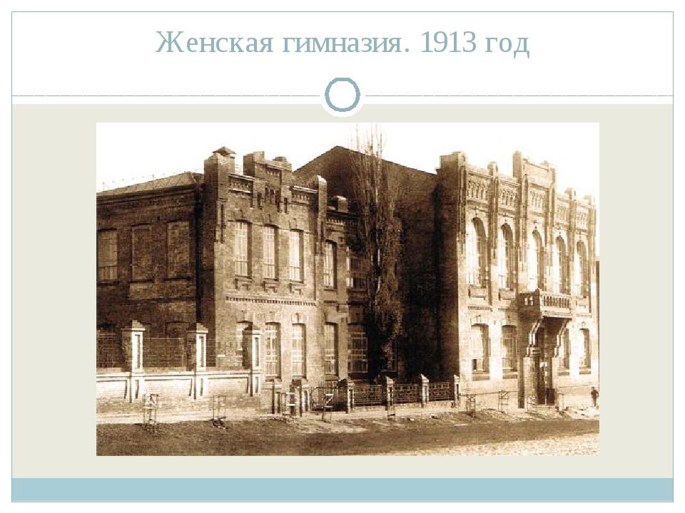 Женская гимназия. 1913 год