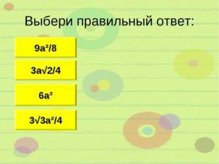 Выбери правильный ответ: 3a√2/4 9a²/8 6a² 3√3a²/4
