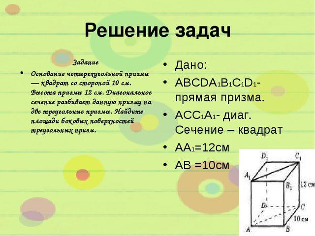 Решение задач Задание Основание четырехугольной призмы — квадрат со стороной...