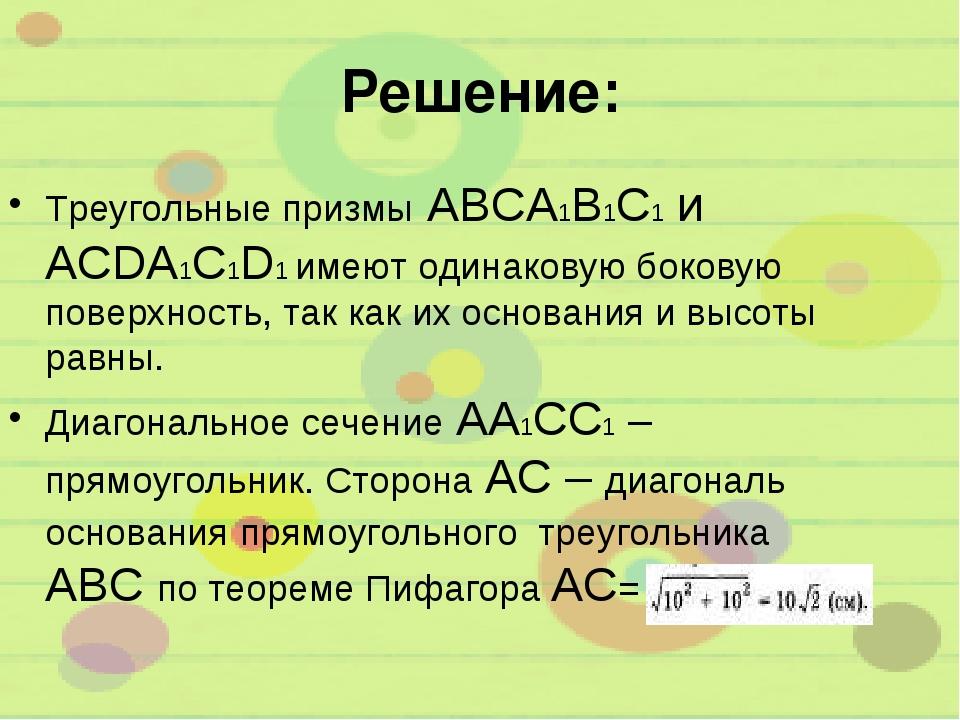 Решение: Треугольные призмы ABCA1B1C1 и ACDA1C1D1 имеют одинаковую боковую по...
