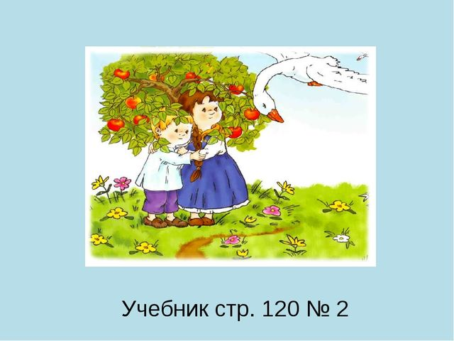 Учебник стр. 120 № 2