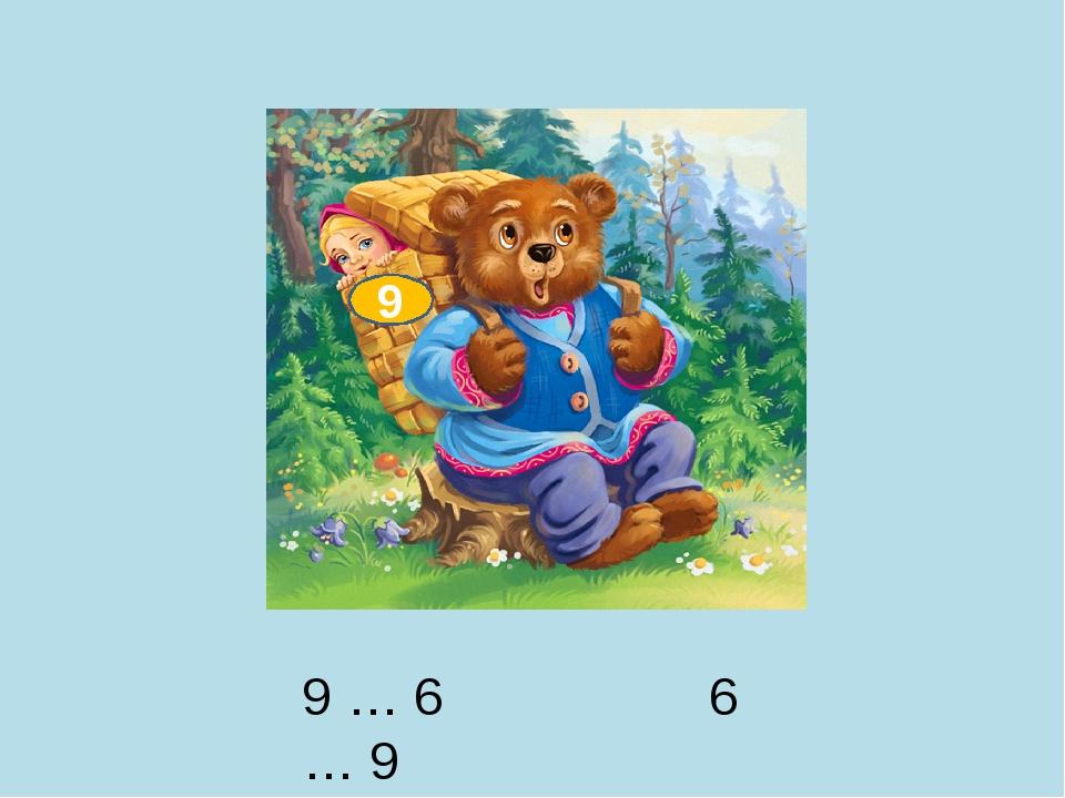 9 9 … 6 6 … 9