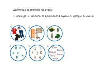 Дайте названия множествам 1. одежда; 2. мебель; 3. деревья; 4. буквы;