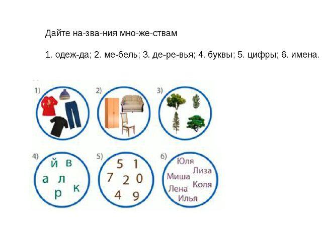 Дайте названия множествам 1. одежда; 2. мебель; 3. деревья; 4. буквы;...