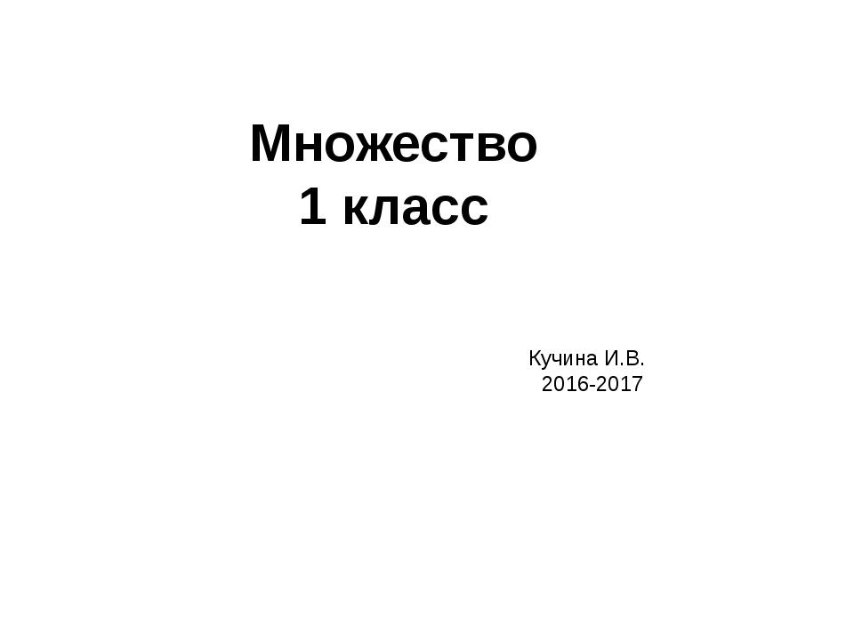 Множество 1 класс Кучина И.В. 2016-2017