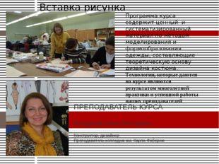 ПРЕПОДАВАТЕЛЬ КУРСА Богодухова Елена Викторовна Конструктор, дизайнер Препод