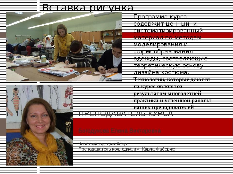 ПРЕПОДАВАТЕЛЬ КУРСА Богодухова Елена Викторовна Конструктор, дизайнер Препод...