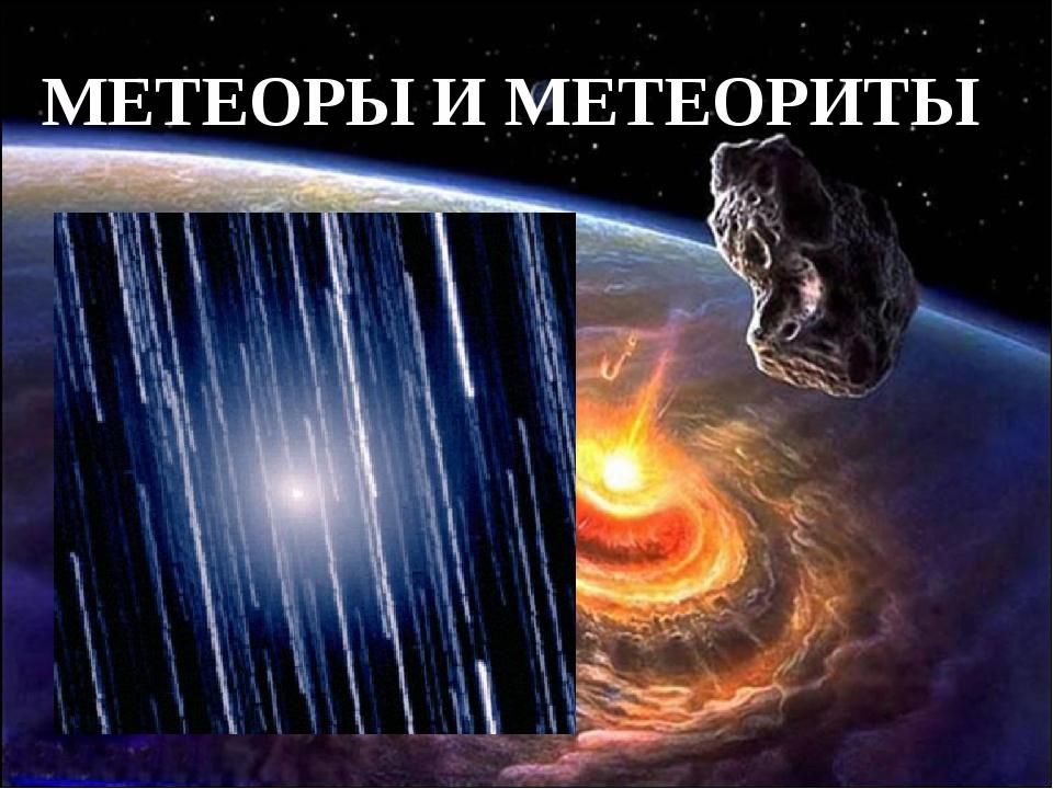 Метеоры, метеориты, метеороиды