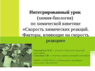 Интегрированный урок (химия-биология) по химической кинетике «Скорость химиче