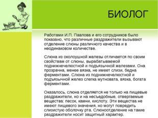 БИОЛОГ Работами И.П. Павлова и его сотрудников было показано, что различные