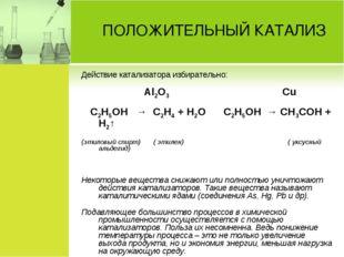 ПОЛОЖИТЕЛЬНЫЙ КАТАЛИЗ Действие катализатора избирательно: Al2O3 Cu C2H5OH → C