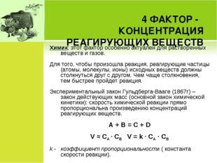 4 ФАКТОР - КОНЦЕНТРАЦИЯ РЕАГИРУЮЩИХ ВЕЩЕСТВ Химик: этот фактор особенно актуа
