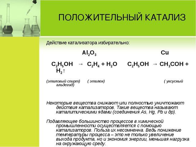 ПОЛОЖИТЕЛЬНЫЙ КАТАЛИЗ Действие катализатора избирательно: Al2O3 Cu C2H5OH → C...
