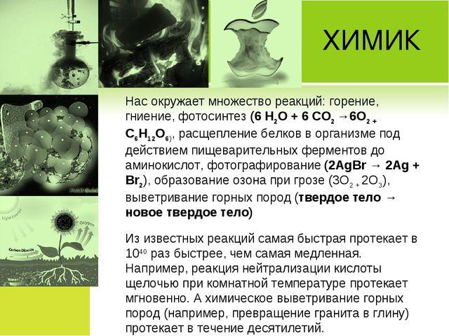 ХИМИК Нас окружает множество реакций: горение, гниение, фотосинтез (6 Н2О +...