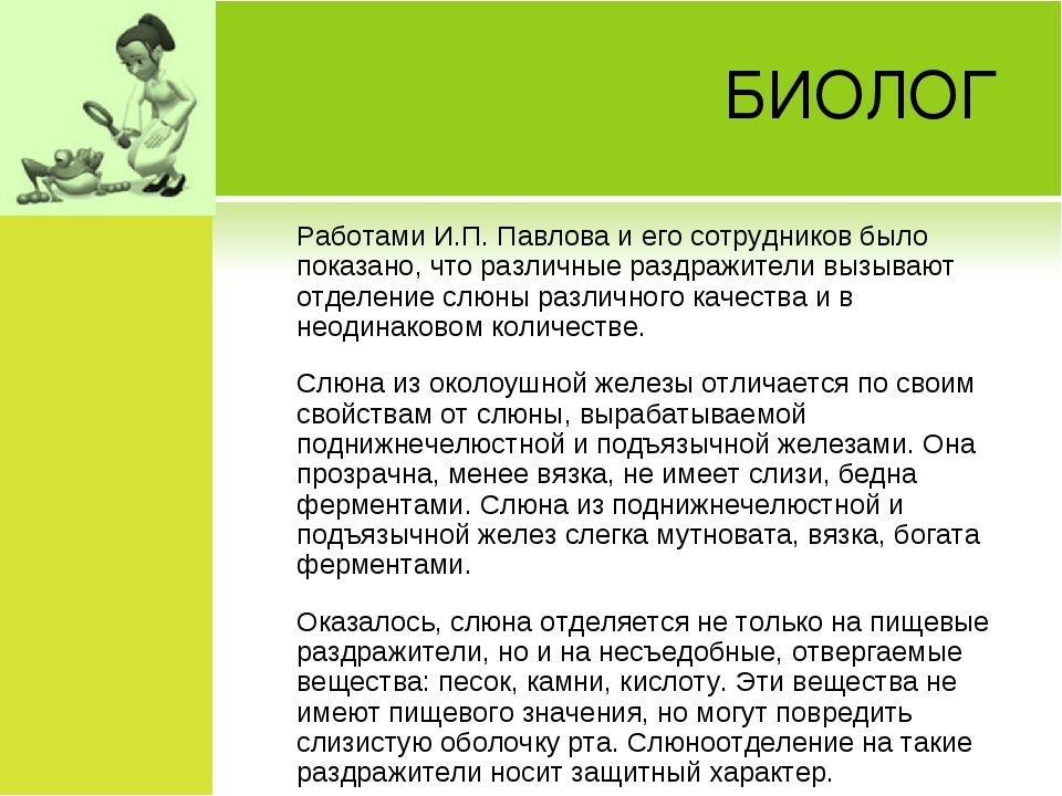 БИОЛОГ Работами И.П. Павлова и его сотрудников было показано, что различные...