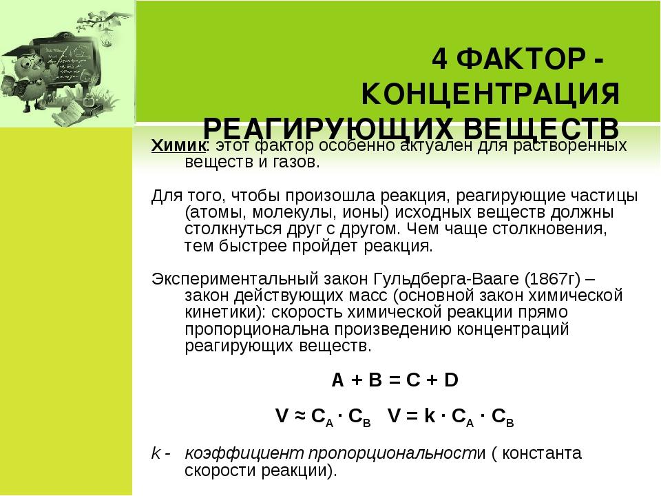 4 ФАКТОР - КОНЦЕНТРАЦИЯ РЕАГИРУЮЩИХ ВЕЩЕСТВ Химик: этот фактор особенно актуа...